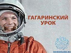 Гагаринский урок Космос - это мы