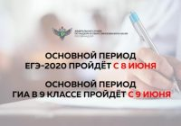 перенос-экзаменов-200x140